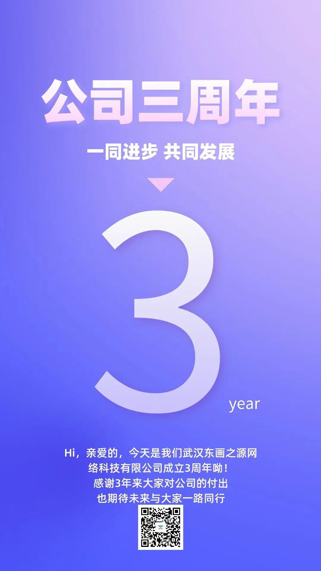文末福利| 东画学院乘风破浪3周年,感恩你我同行!