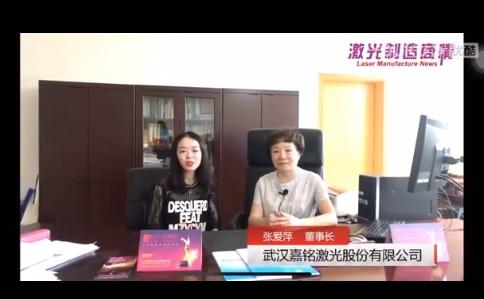 嘉铭激光董事长张爱萍接受激光商情网采访