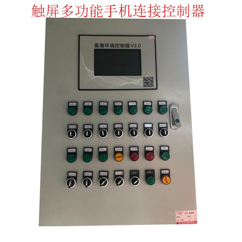 多功能控制器