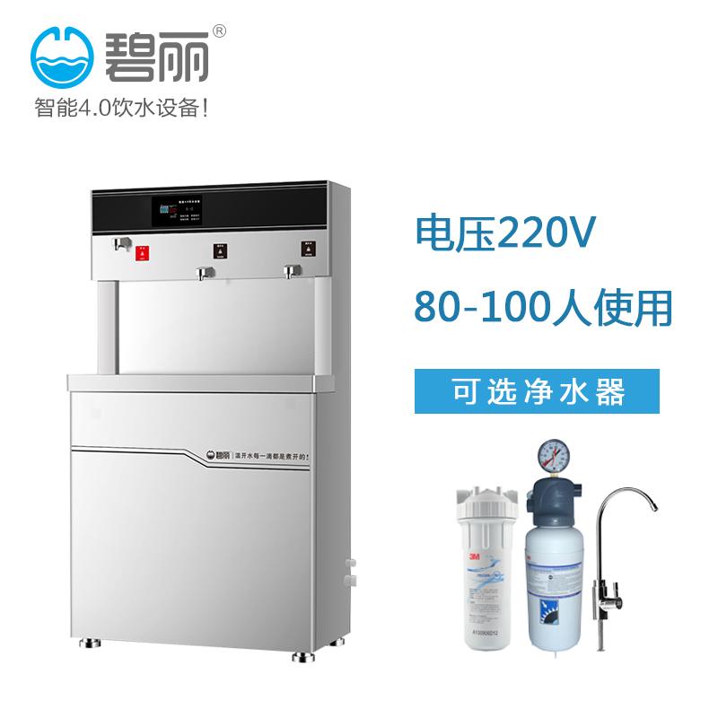 碧丽智能4.0开水器JO-3Q5
