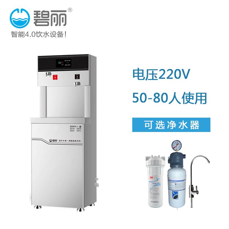 碧丽智能4.0开水器JO-2Q5