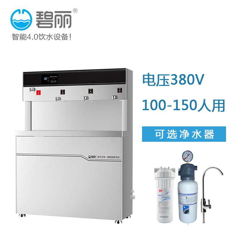 碧丽智能4.0开水器JO-4Q5