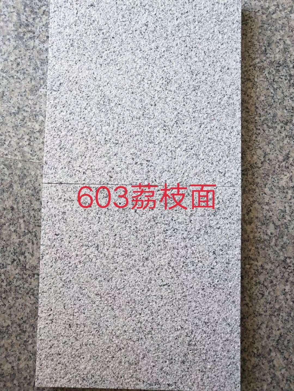 603荔枝面