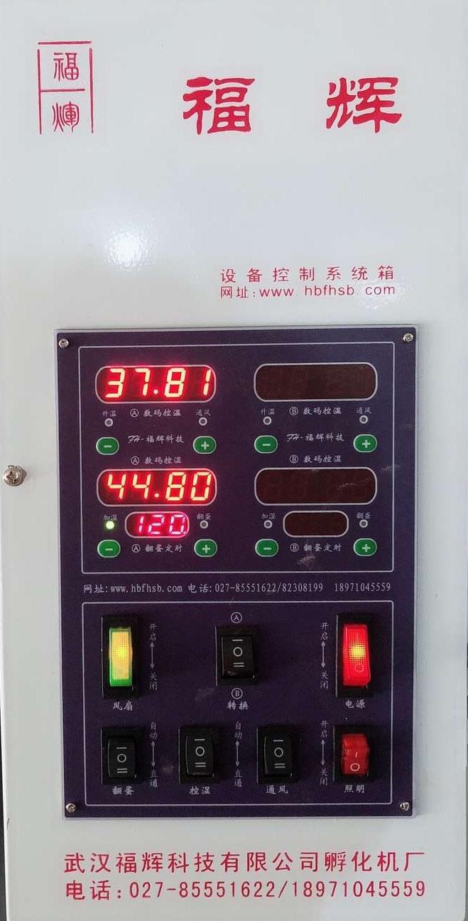 FHGL-微电脑控制系统