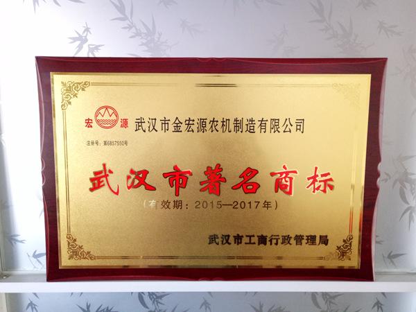 武汉市著名商标